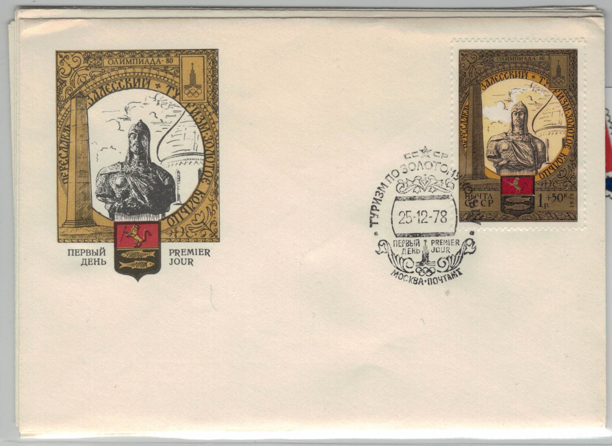 https://www.norstamps.com/content/images/stamps/118000/118823.jpg