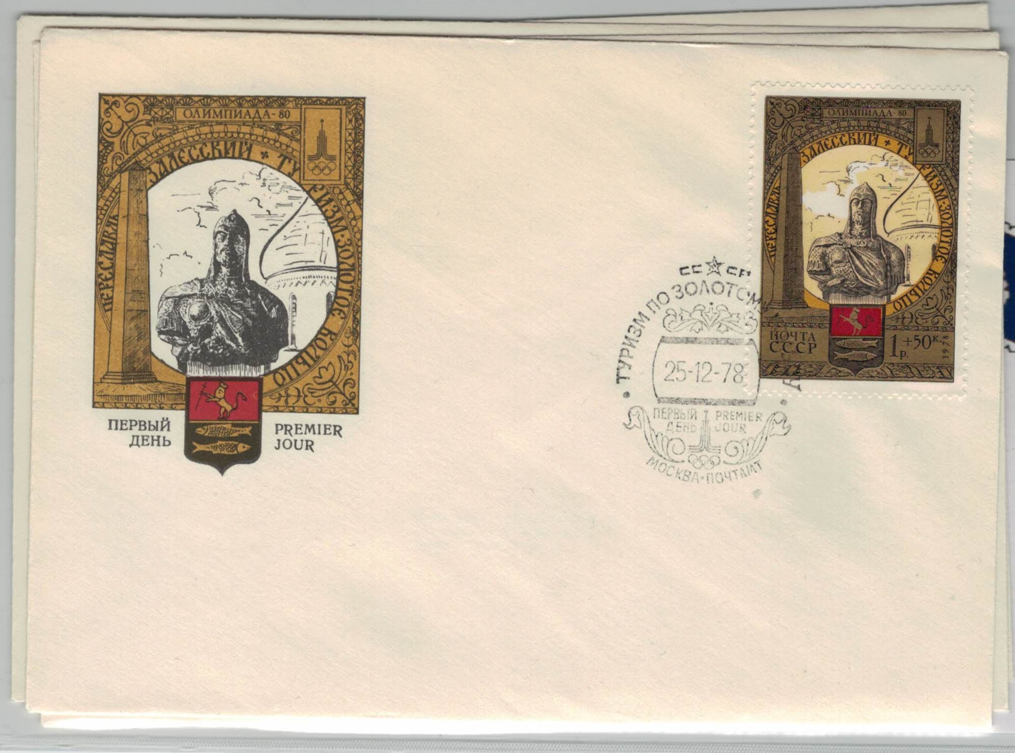https://www.norstamps.com/content/images/stamps/118000/118824.jpg