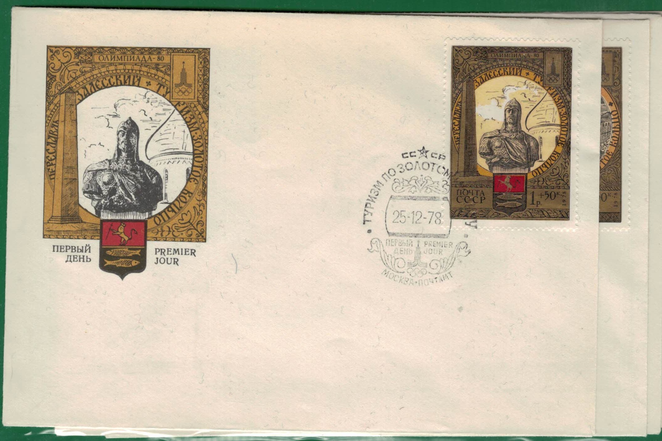https://www.norstamps.com/content/images/stamps/118000/118826.jpg