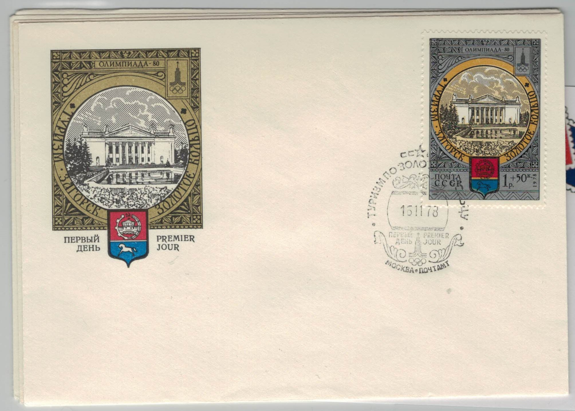 https://www.norstamps.com/content/images/stamps/118000/118827.jpg