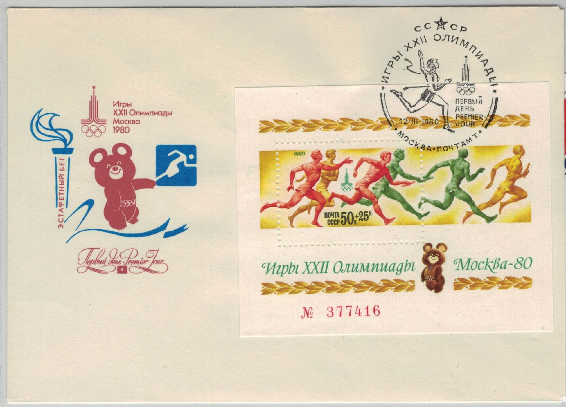https://www.norstamps.com/content/images/stamps/118000/118835.jpg