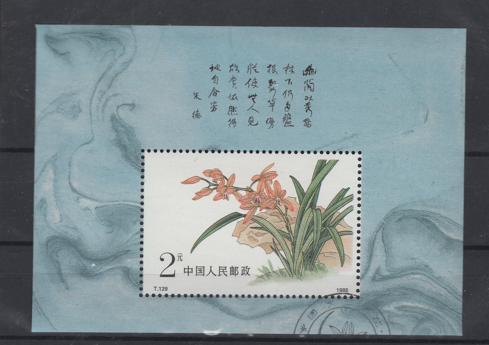 https://www.norstamps.com/content/images/stamps/187000/187840.jpg