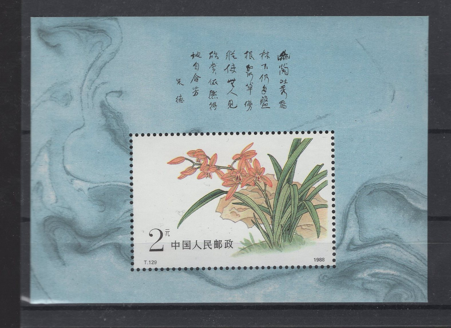 https://www.norstamps.com/content/images/stamps/187000/187841.jpg
